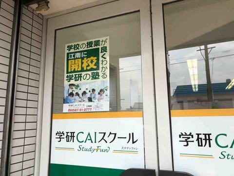 「学研CAIスクール Study Fun 江南校」6/26開校