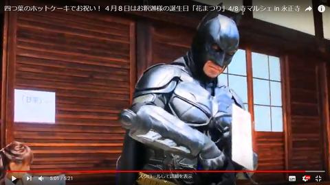 江南のバットマン