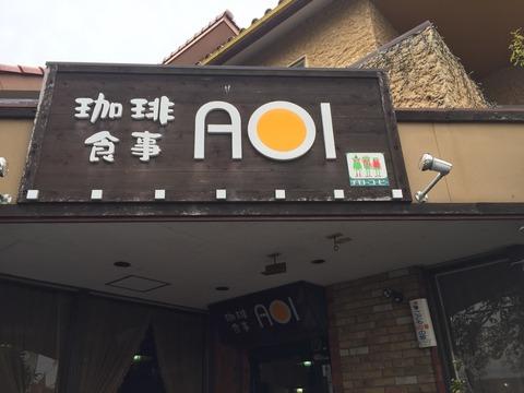 「珈琲・食事 葵(AOI)」