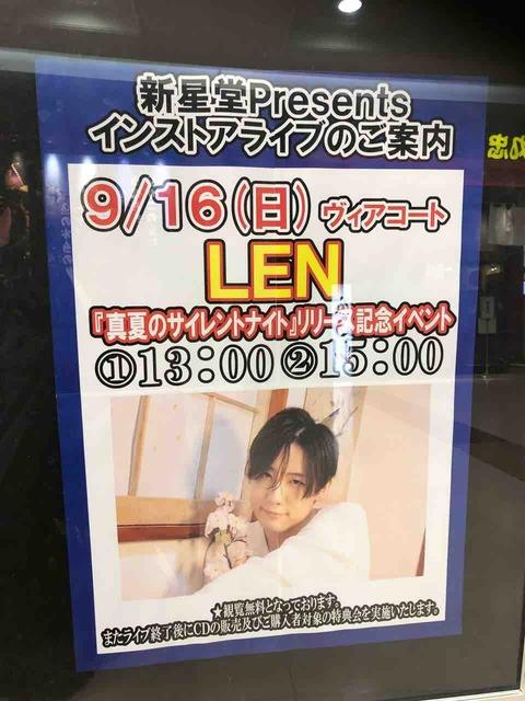 LEN『真夏のサイレントナイト』リリース記念イベント