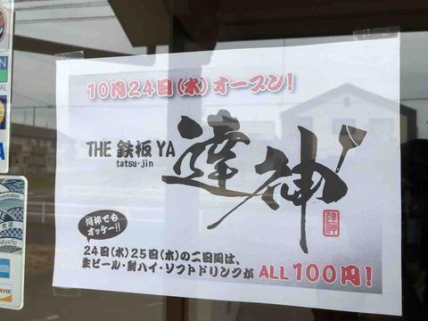 『THE鉄板YA 達神(tatsu-jin)』10/24(水)グランドオープン