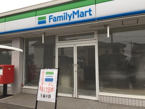 サークルK江南飛高店ファミリーマート改装中