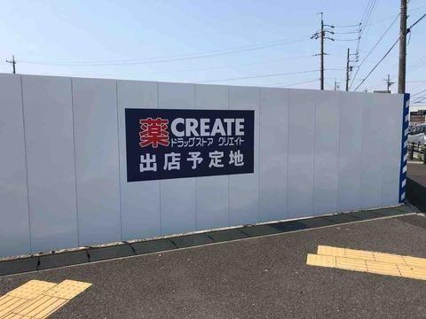 『ドラッグストア クリエイトCREATE』出店予定