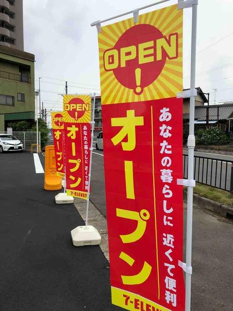 セブン-イレブン 江南古知野町花霞店オープンの幟