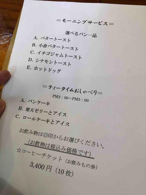 『食事・珈琲 つくる亭』モーニングメニュー