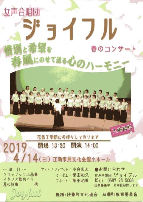 女声合唱団『ジョイフル』春のコンサート 惜別と希望を春風にのせて送る心のハーモニー」