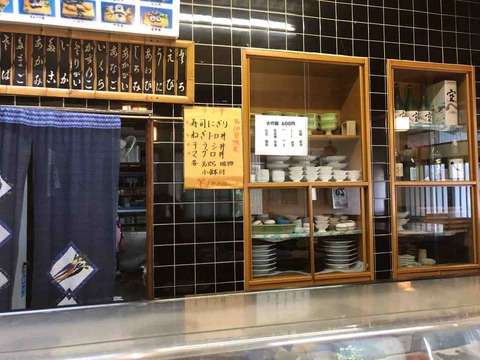 『御料理・仕出し・寿司 増屋』店舗カウンター