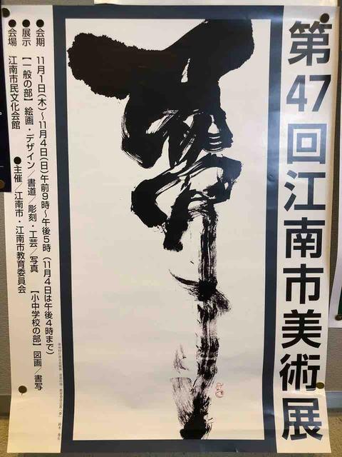 第47回江南市美術展