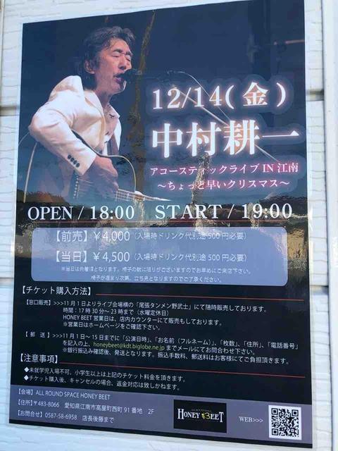 中村耕一さんライブ12/14(金)「HONEY BEET」