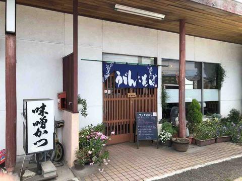 『稲廼家』店舗入口