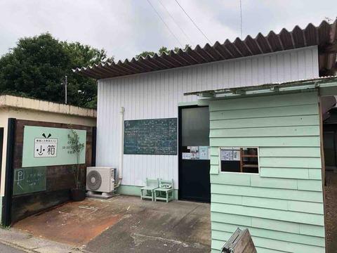 雑貨とお教室カフェ『小箱』店舗外観