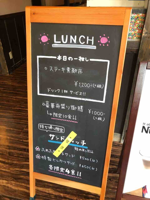 『座食BAR欒 なにがし 江南店』LUNCH 案内看板