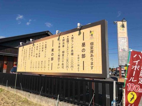 「旬菜 月兎 江南店」店舗看板