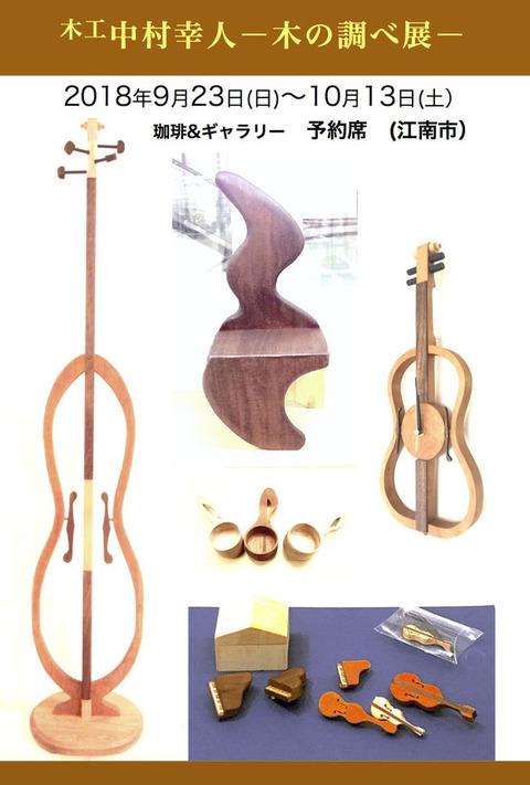 『木工 中村幸人 ―木の調べ展ー』