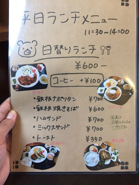 『cafe くまさんのおうち』日替わりランチ