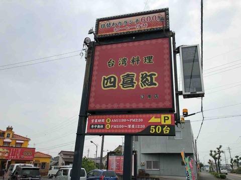 刀削麵の『四喜紅』店舗看板