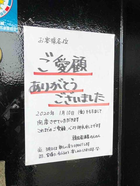「韓国居酒屋 のんのん」1/10閉店