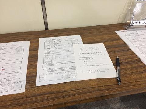 『2017衆議院議員総選挙』の「期日前投票」