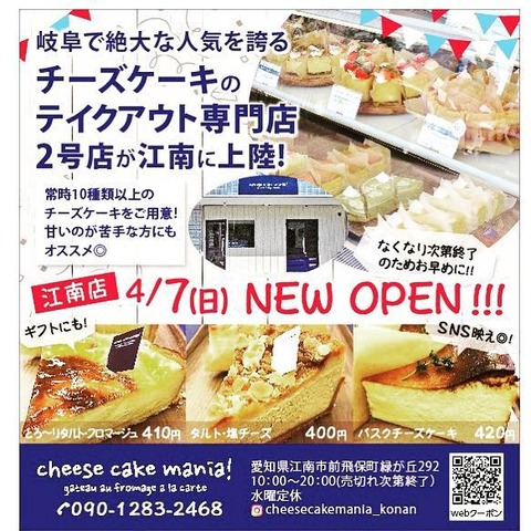 『cheese cake mania!(チーズケーキマニア!) 』4/7(日)NEW OPEN