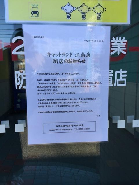 キャットランド江南店閉店