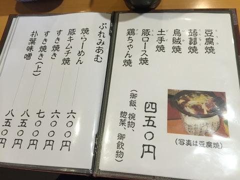 Mikazuki(ミカズキ)さんで、陶板焼きの一日モーニング