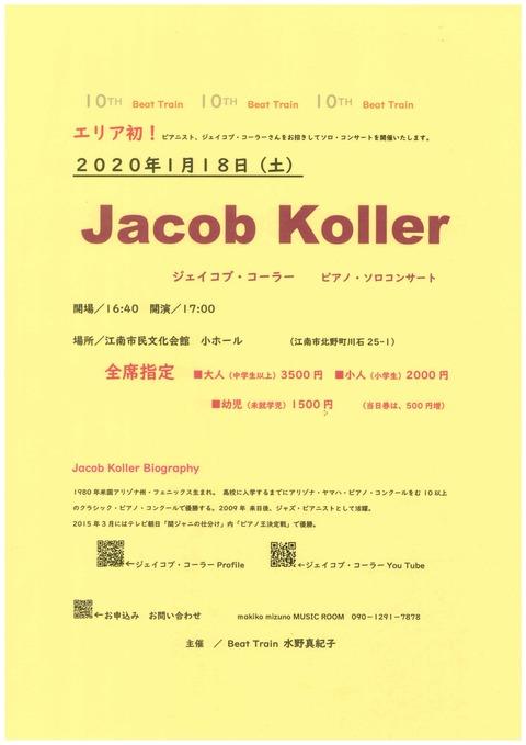 『Jacob Koller ピアノ・ソロコンサート』1/18(土)