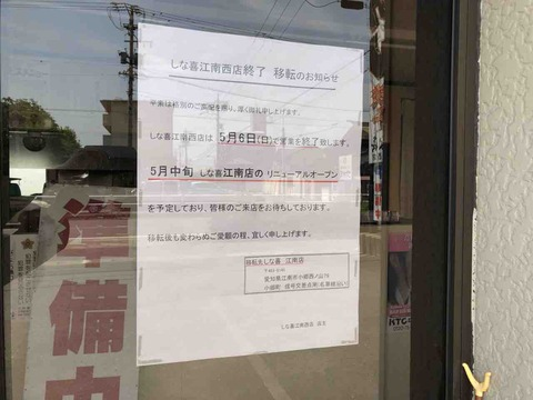 しな㐂(しな喜)江南西店店舗移転のお知らせ
