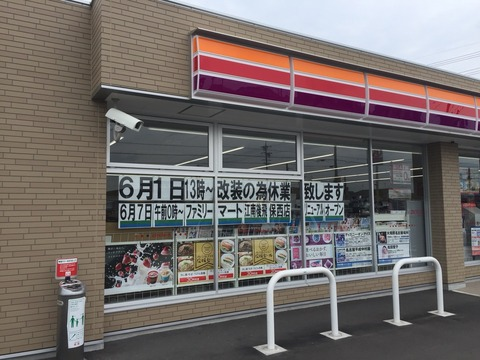 「サークルK江南後飛保西店」6/1からリニューアルの為休業