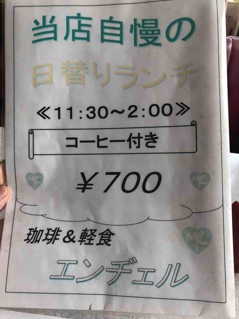 『珈琲&喫茶 エンヂェル』ランチメニュー