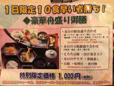 『座食BAR欒 なにがし 江南店』1日限定10食早い者勝ち!豪華舟盛り御膳 メニュー