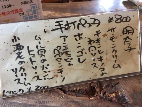 『山田家珈房』パスタメニュー