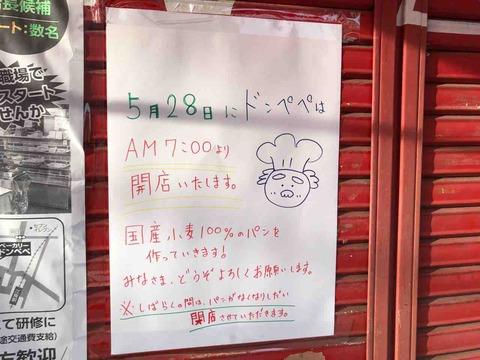 『パン工房 ドンペペ(DONPEPE)』5/28(月)開店