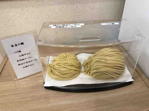 『自家製麺 つけ麺らーめん 麺道ひとひら』麺についての説明