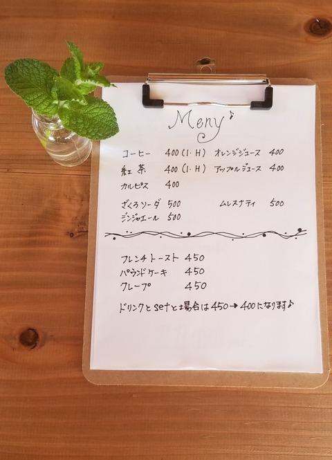 『小さなお店4april』カフェメニュー