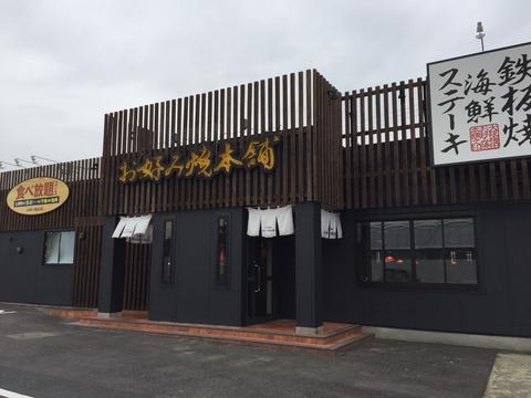 「お好み焼き本舗 江南店」店舗外観