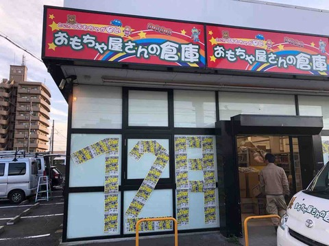 『おもちゃ屋さんの倉庫』12月