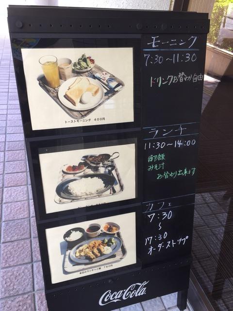 『カフェ ウィステリア』トーストモーニング