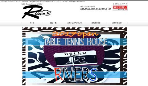 「T.T.H RIVERS」ホームページ