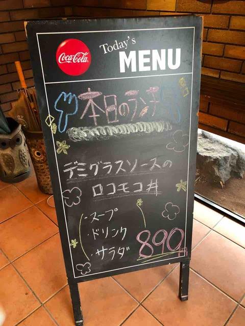 「石窯珈琲と抹茶 山手珈琲店」本日のランチのお知らせ