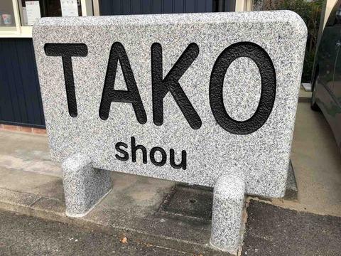 『TAKO shou』店舗看板