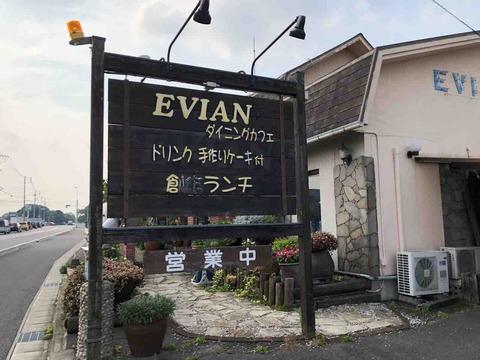 EVIAN(エビアン)店舗看板