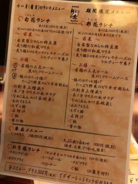 「旬菜 月兎 江南店」ランチメニュー