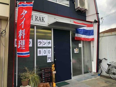 『FARM RAK(ファーム・ラック)』店舗外観