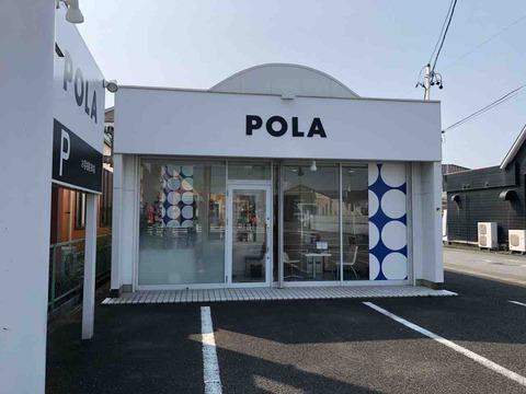 POLA江南店舗外観