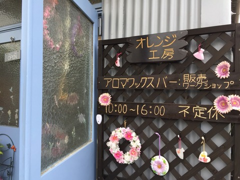 アロマワックスバー販売・ワークショップ専門店『オレンジ工房』