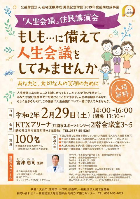 「人生会議」住民講演会 2/29(土)