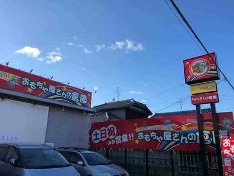 『おもちゃ屋さんの倉庫』江南店オープン