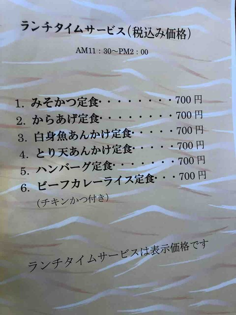 『食事・珈琲 つくる亭』ランチメニュー