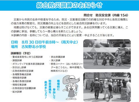 江南市防災訓練