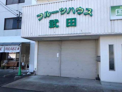 「フルーツハウス 武田」9/2閉店